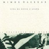 Eipa Me Notes S' Agapo [Είπα Με Νότες Σ' Αγαπώ] von Mimis Plessas (Μίμης Πλέσσας)