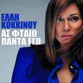 As Ftaio Panta Ego [Ας Φταίω Πάντα Εγώ] by Elli Kokkinou (Έλλη Κοκκίνου)