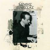 16 Spanies Ichografiseis 1960-1985 [16 Σπάνιες Ηχογραφήσεις 1960-1985] von Mimis Plessas (Μίμης Πλέσσας)