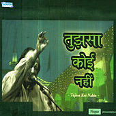 Tujhsa Koi Nahin by Nusrat Fateh Ali Khan