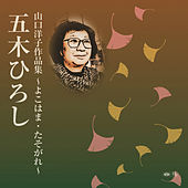 Yoko Yamaguchi Sakuhinshu - Yokohama Tasogare - de Hiroshi Itsuki