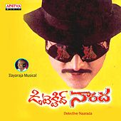 Detective Naarada (Original Motion Picture Soundtrack) by Various Artists