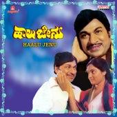 Haalu Jenu (Original Motion Picture Soundtrack) by Various Artists