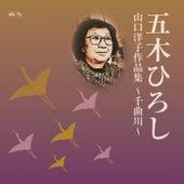Yoko Yamaguchi Sakuhinshu - Chikumagawa - de Hiroshi Itsuki