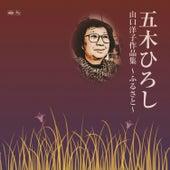 Yoko Yamaguchi Sakuhinshu - Furusato - de Hiroshi Itsuki