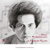 O Protos Ymnos by Ilias Andriopoulos (Ηλίας Ανδριόπουλος)