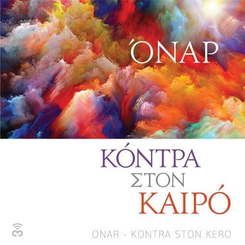Onar (Όναρ):