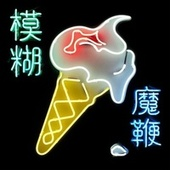The Magic Whip de Blur