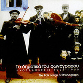 The Folk Songs of Phonograph by Various Artists