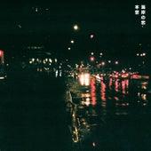 Coastal Love EP von HONNE