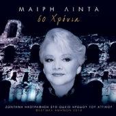 Meri Lida (Μαίρη Λίντα):