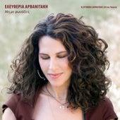 Mi Me Fonaxis [Μη Με Φωνάξεις] de Eleftheria Arvanitaki (Ελευθερία Αρβανιτάκη)