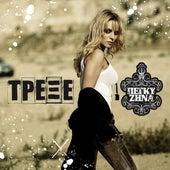 Trexe [Τρέξε] von Peggy Zina (Πέγκυ Ζήνα)