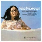 Spiti Mou Spitaki Mou (Remastered 2015) von Nana Mouskouri