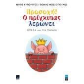 Prosohi! O Pringipas Leroni (Opera Ke Gia Pedia) by Nikos Kypourgos (Νίκος Κυπουργός)