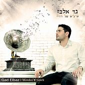 Milim Shel Ruach by Gad Elbaz