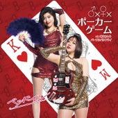 Poker Game / Kiechau Purple Butterfly by Bed In