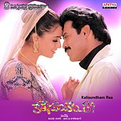 Kalisundham Raa (Original Motion Picture Soundtrack) by Various Artists
