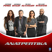 Anatreptika [Ανατρεπτικά] by Antonis Remos (Αντώνης Ρέμος)