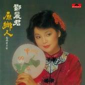 Yuan Xiang Ren de Teresa Teng