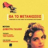 Tha To Metaniosis (I Mousiki Gia Tin Tenia Tis Katerinas Evangelakou) by Various Artists