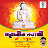 Mahavir Swami - Ahinsa Ke Pujari de Various Artists