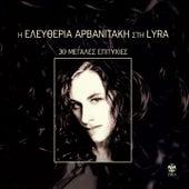 Eleftheria Arvanitaki Sti Lyra (30 Megales Epityhies) de Eleftheria Arvanitaki (Ελευθερία Αρβανιτάκη)