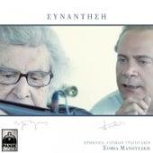 Sinantisi (composed by Mikis Theodorakis) [Συνάντηση (Σύνθεση: Μίκης Θεοδωράκης)] by Stefanos Korkolis (Στέφανος Κορκολής)