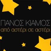 Apo Asteri Se Asteri [Από Αστέρι Σε Αστέρι] by Panos Kiamos (Πάνος Κιάμος)