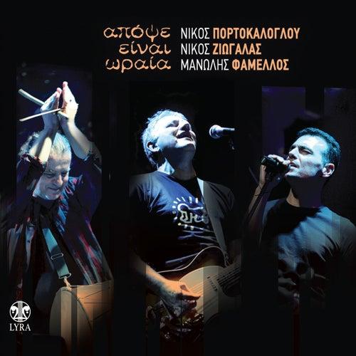 Apopse Einai Oraia [Απόψε Είναι Ωραία] (Live) by Nikos Portokaloglou (Νίκος Πορτοκάλογλου)