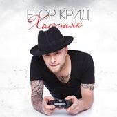 Холостяк (Deluxe Version) di Егор Крид