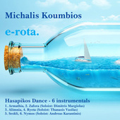 E-Rota by Michalis Koumbios (Μιχάλης Κουμπιός)