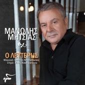 O Lefteris [Ο Λευτέρης] by Manolis Mitsias (Μανώλης Μητσιάς)