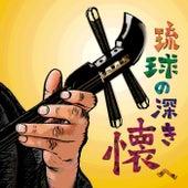 Ryukyu No Fukaki Futokoro E - EP de Various Artists