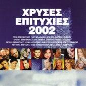 Xrises epitixies von Various Artists