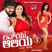 Luv U Alia (Original Motion Picture Soundtrack) by Various Artists