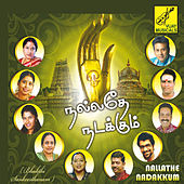 Nallathe Nadakkum de Various Artists