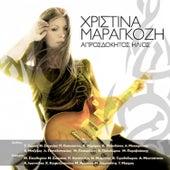 Hristina Maragozi (Χριστίνα Μαραγκόζη):