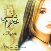 Mihtagalak by Nancy Ajram