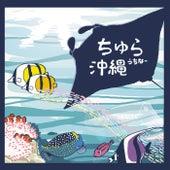 Tura Uchinah - EP by Various Artists