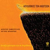 Anoixa Mantarini Kai Se Thymithika de Loudovikos Ton Anogion (Λουδοβίκος Των Ανωγείων)