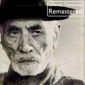 Vrachnos Profitis [Βραχνός Προφήτης] (Remastered) by Thanasis Papakonstantinou (Θανάσης Παπακωνσταντίνου)