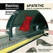 O Drapetis (Vol. 2 - Tis Armonias Metanastis) [Ο Δραπέτης] (Μέρος 2ο - Της Αρμονίας Μετανάστης) de Vasilis Papakonstadinou (Βασίλης Παπακωνσταντίνου)