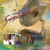 Kaalam Potrum Ninaivalaigal (Paarampariya Paadalgal) by Various Artists
