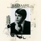 Ta Prota Mou Tragoudia [Τα Πρώτα Μου Τραγούδια] (1972 - 1976) von Pashalis (Πασχάλης)