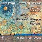Meres Tou Kalokairiou / Mila Mou Gia Ti Lefteria [Μέρες Του Καλοκαιριού / Μίλα Μου Για Τη Λευτεριά] von Mimis Plessas (Μίμης Πλέσσας)