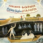 Loukianou Nekrikoi Dialogoi von Mimis Plessas (Μίμης Πλέσσας)