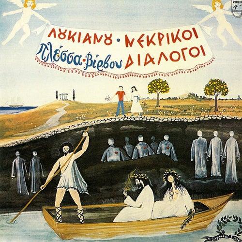 Loukianou Nekrikoi Dialogoi by Mimis Plessas (Μίμης Πλέσσας)