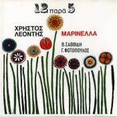 12 Para 5 [12 Παρά 5] by Christos Leontis (Χρήστος Λεοντής)