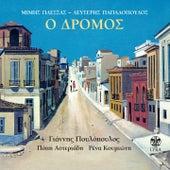 O Dromos [Ο Δρόμος] von Mimis Plessas (Μίμης Πλέσσας)